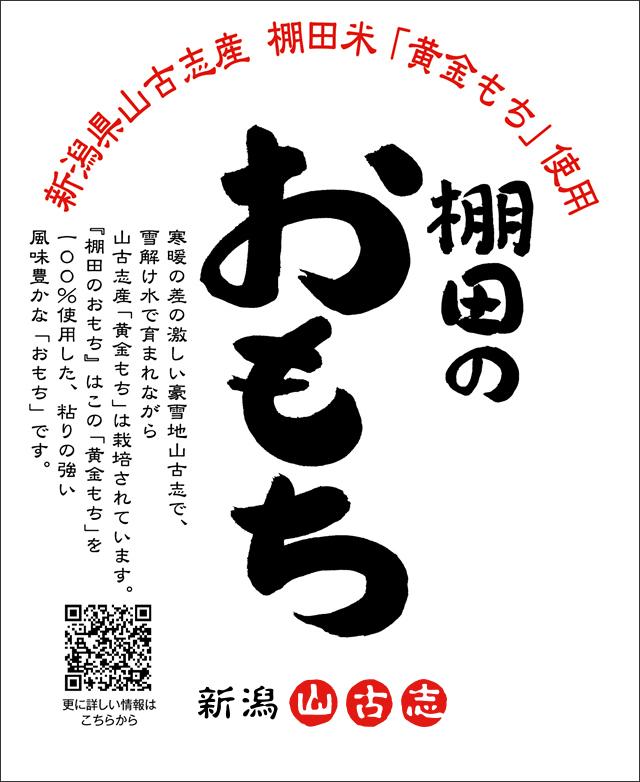 <span>11月~5月の間の季節限定販売!</span>棚田のおもち・よもぎ餅・玄米餅